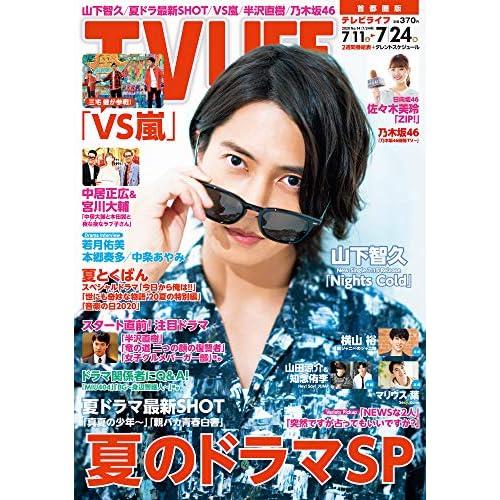 TV LIFE 2020年 7/24号 表紙画像