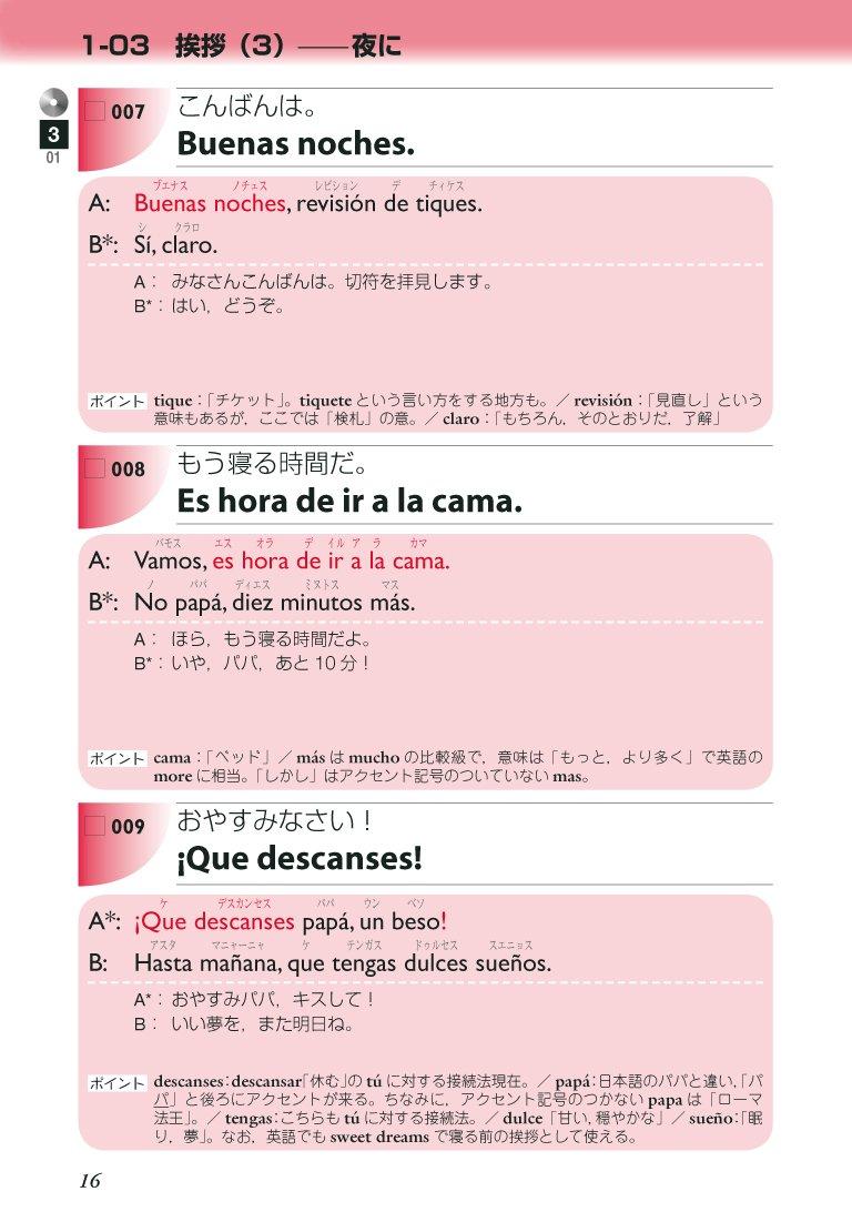 こんばんは スペイン 語