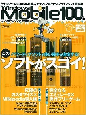 WindowsMobile100% (100%ムックシリーズ) (大型本)