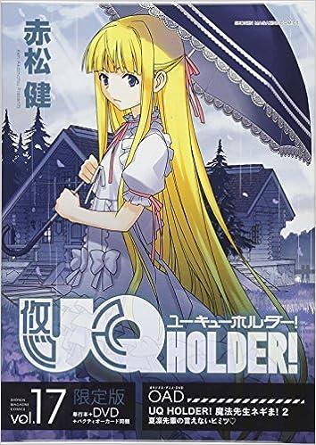 DVD付き UQ HOLDER!(17) 限定版 (講談社キャラクターズライツ) (日本語) コミック (紙) – 2018/6/8