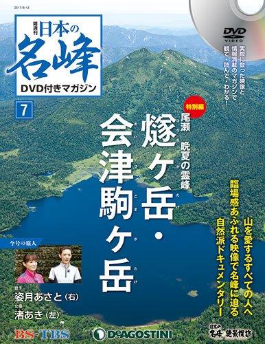 日本の名峰 DVD付きマガジン 7号 (燧ヶ岳・会津駒ヶ岳) [分冊百科] (DVD付)