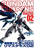 Gundam Weapons - Mobile Suit Gundam Seed Remasters 02 Special Edition (Hobby Japan Mook 462)