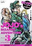 JOJO'S BIZARRE ADVENTURE Part 3 Stardust Crusaders Soshuhen (Omnibus) Vol.1 (Shueisha Manga Soshuhen Series) 624 Pages Manga
