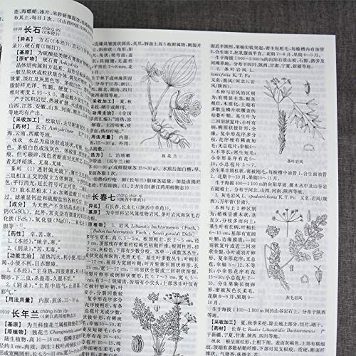 Anhua Chinese Herbal Dictionary (vol 1 and vol 2) Chinese Herbology Dictionary by Anhua (Image #3)