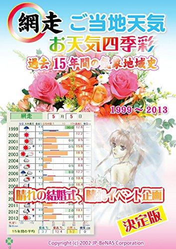 Abashiri Gotouctitenki Harenokekkonshiki Hareibento kikaku ketteiban 1999-2013 (Japanese Edition)