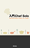 入門Chef Solo - Infrastructure as Code