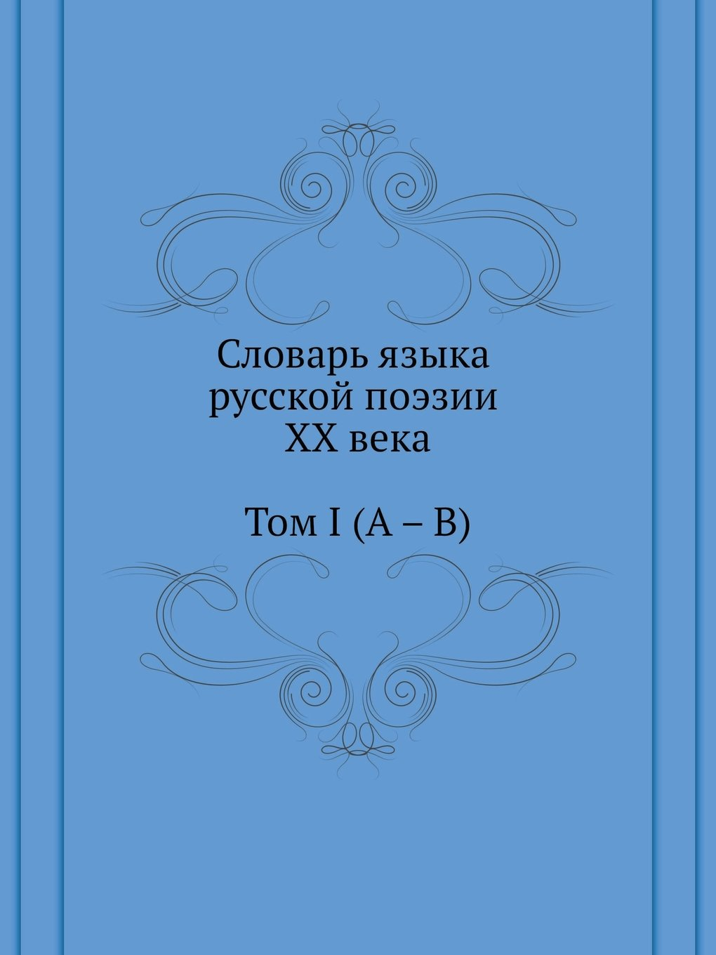 Dictionary of the language of russian of the XX century. Volume I (A - B) (Studia philologica) (Russian Edition) pdf