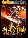 焚天剑神第1卷