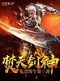 焚天剑神第3卷