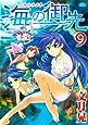 海の御先 9 (ジェッツコミックス)