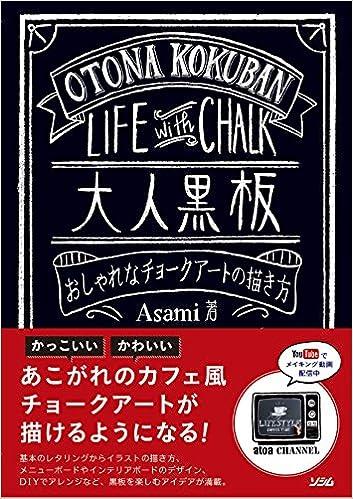 大人黒板 おしゃれなチョークアートの描き方 Asami 本 通販 Amazon