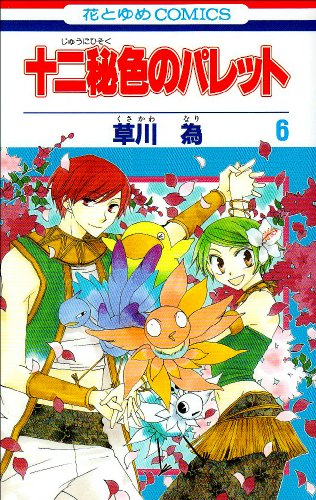 十二秘色のパレット 第6巻 (花とゆめCOMICS)