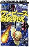 ワンピース最終研究〈4〉立ちふさがる世界三大勢力と黒ひげ海賊団の謎 (サクラ新書)
