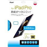 iPad Pro 12.9インチ 用 液晶保護フィルム 抗菌 指紋防止 高光沢 気泡レス加工 TBF-IPP15FLS