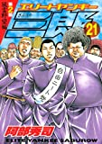 Elite Yankee Saburo Part 2 Fengyun ambition Hen (21) (Young Magazine Comics) (2009) ISBN: 4063618188 [Japanese Import]
