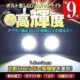 【デイライト】9w×2個セット LEDスポットライト高輝度・防水・ホワイト光・カスタマイズで魅力を引き出す!