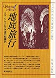 Journey to the Center of the Earth = Voyage au centre de la Terre [Japanese Edition]