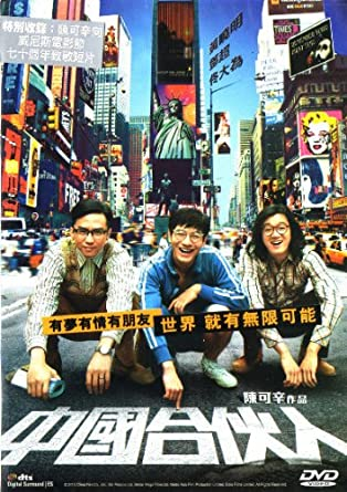American Dreams In China Full Movie Eng Sub