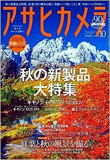 [雑誌] アサヒカメラ 2016年10月号