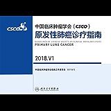 中国临床肿瘤学会(CSCO)原发性肺癌诊疗指南 2018.V1