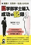 実録! 文系卒・社会人からの医学部学士編入成功の記録 (YELL books)
