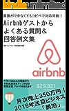 Airbnbゲストからよくある質問&回答例文集 英語ができなくてもコピペで対応可能!: 質問19選と回答例文70 1ヶ月の売上350万の民泊