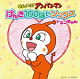 Animation - Soreike!Anpanman Genki Hyaku Bai Songs Dokinchan CD [Japan CD] VPCG-84967
