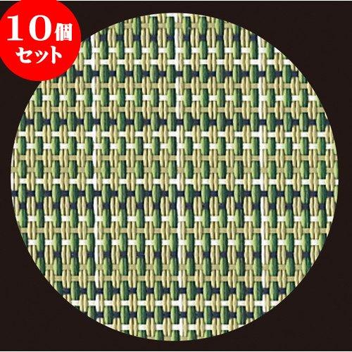 10個セット丸コースター(5枚入) フレッシュグリーン [ Φ10cm ] 【 漆器 】 【 料亭 旅館 カフェ 和食器 飲食店 業務用 】   B07514ZVB4