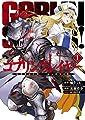 ゴブリンスレイヤー(1) (ビッグガンガンコミックス)