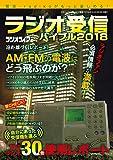 ラジオ受信バイブル2018 (三才ムックvol.986)