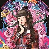 Sumire Uesaka - Enma Daio Ni Kiite Goran [Japan CD] KICM-1558 by SUMIRE UESAKA (2014-12-10)