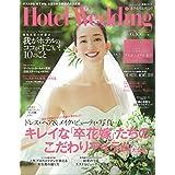 Hotel Wedding 2017年Vol.35 小さい表紙画像