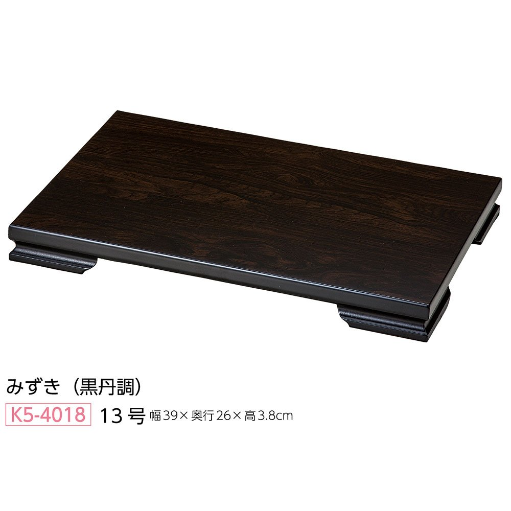 【花台】13号 木製 みずき(黒丹調)飾り台 B07312DT12