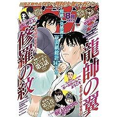 月刊少年マガジン 最新号 サムネイル