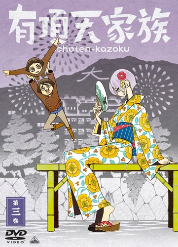 Animation - Uchoten Kazoku Vol.3 [Japan DVD] BCBA-4553