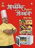 Microwave Cookingchi Mejwani Veg (मायक्रोवेव्ह कुकिंगची मेजवानी)