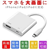 Lightning Digital AVアダプタ ライトニング HDMI 変換アダプタ デジタル AVアダプタ 高画質 大画面 簡単接続 iPhone iPad iPod に対応