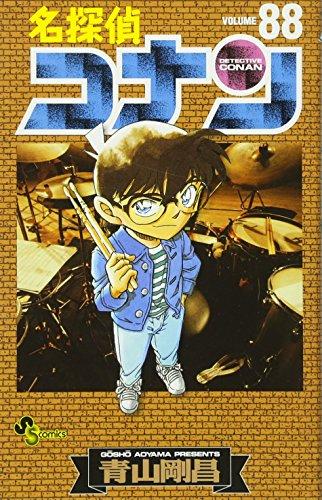 名探偵コナン (88) (少年サンデーコミックス)