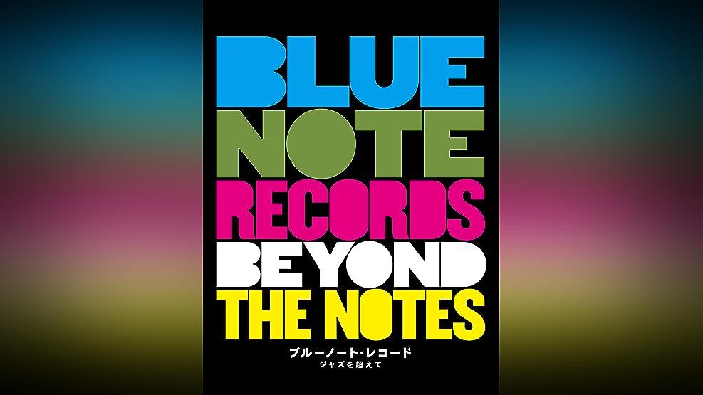 ブルーノート・レコード ジャズを超えて(字幕版)