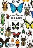 世界でいちばん素敵な昆虫の教室 (世界でいちばん素敵な教室)