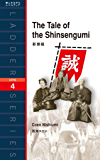 The Tale of the Shinsengumi 新撰組 ラダーシリーズ