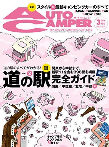AUTO CAMPER 最新号 表紙画像