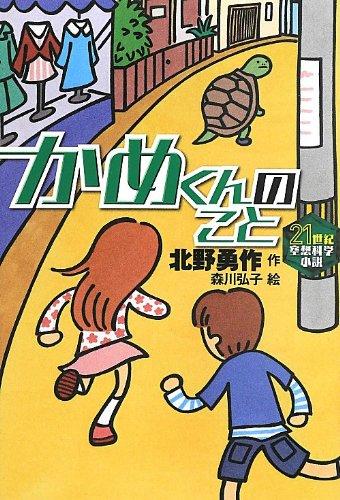 かめくんのこと (21世紀空想科学小説 1)