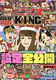 パニックKING~設定判別クライマックスバトル編~ 2018年 12 月号 [雑誌]: 漫画パチスロパニック7 増刊