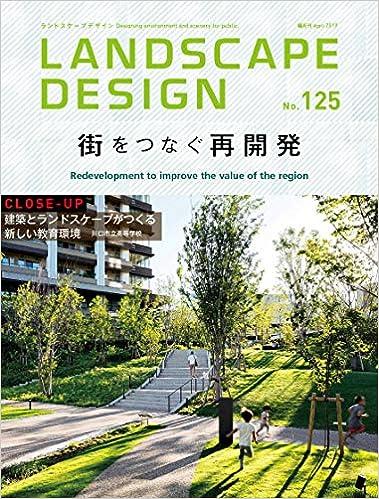 [雑誌] Landscape Design ランドスケープデザイン No.125