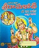 Sri Rama Koti pack of 3