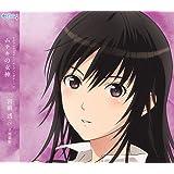 TVアニメ「セイレン」エンディングテーマ2 ムテキの女神