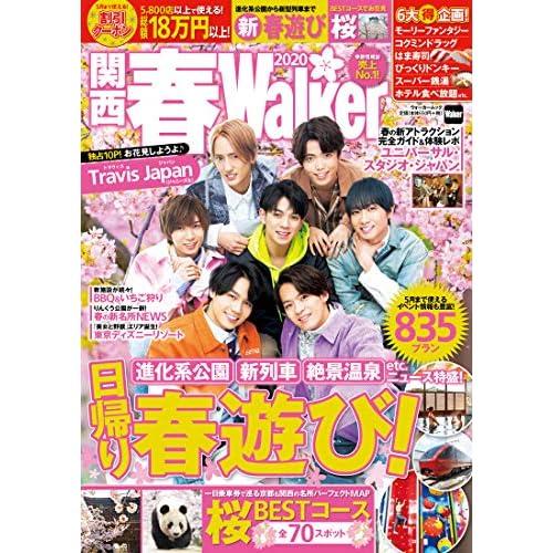 関西春 Walker 2020 表紙画像