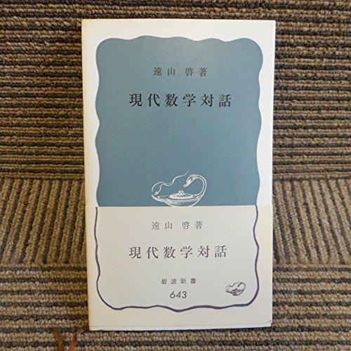 現代数学対話 (岩波新書)