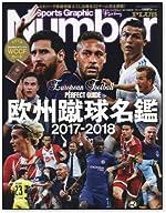 Number PLUS 欧州蹴球名鑑 2017-2018 (Sports Graphic Number PLUS(スポーツ・グラフィック ナンバープラス)) ムック